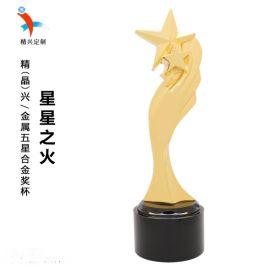 星星之火 创意五角星奖杯 广州合金水晶奖杯刻字订制