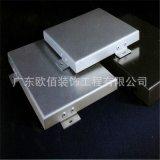 2.5厚氟碳铝单板,室外幕墙工程铝单板