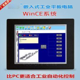 10.4寸工業平板電腦一體機 工控觸摸屏一體機