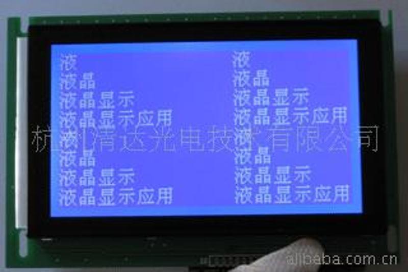供应液晶显示模块HG2401285 东芝6963