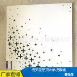 新型铝扣板图案星河星空铝扣板专供写字楼办公楼