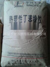 SBS 巴陵石化 YH-792 鞋材料 黏合剂 密封剂 挤出