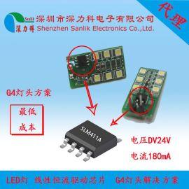 SLM411单通道42V外接电阻可设定电流RGB4灯头调光支持RGB调光