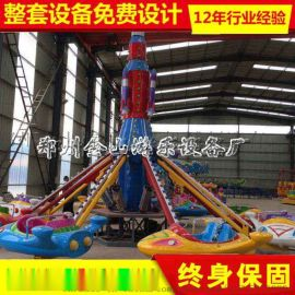 自控飞机游乐设备  大型游艺机  郑州金山游乐