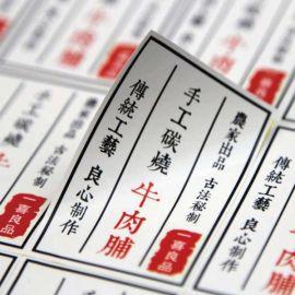 食品标签/环保不干胶标签/印刷标签/牛皮纸不干胶