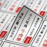 食品標籤/環保不乾膠標籤/印刷標籤/牛皮紙不乾膠