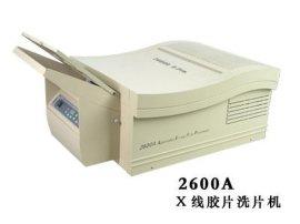 洗片机 (2600A)