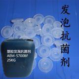 佳尼斯塑胶发泡抗菌剂AEM-5700BF,用于塑胶发泡专用