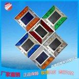 搏睿+BR-F03+太阳能铸铝反光面道钉