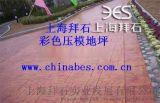 供應湘潭藝術壓花混凝土/浙江彩色藝術地坪配合比