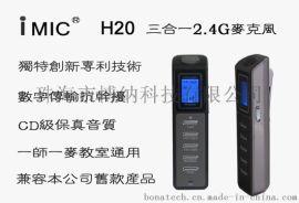 2018款H20三合一无线教学麦克风