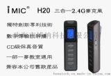 2018款H20三合一無線教學麥克風
