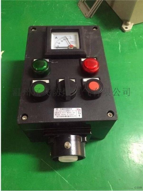 两灯两钮一开关就地远程防爆操作柱