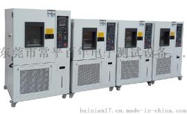 高低溫溼熱試驗箱BH