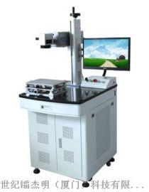摄像定位全自动激光打标 小型精密激光打标机