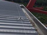 铝镁锰屋面防坠落装置