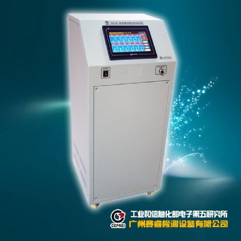 赛宝仪器|电容器试验设备|电容器间歇状态间歇性测试