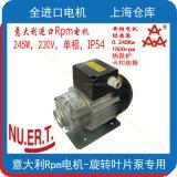 旋转叶片泵用Rpm铝壳245W单相电机