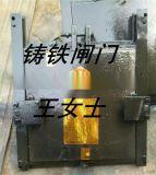 弘洋供应整体焊接铸铁闸门0.8m*0.8m