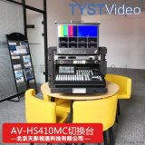 AV-HS410MC松下9通道-13通道演播室箱载