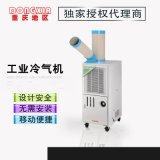 冬夏冷气机SAC25D车间岗位员工产品降温制冷设备