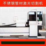 邦德激光 不锈钢管专用光纤激光切割机设备