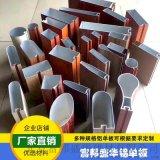 木纹铝方通 U型方通 凹槽铝方通 北京厂家定制