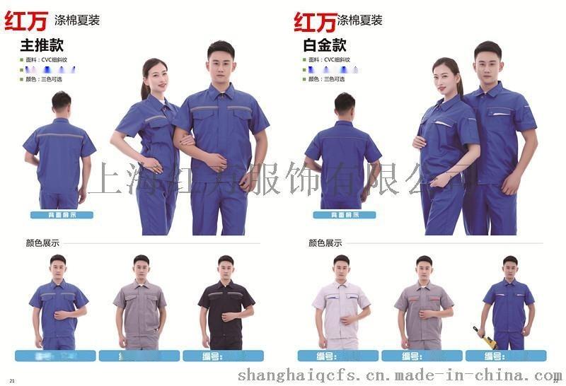 夏季短袖制服 工作服定制 短袖工作服生产