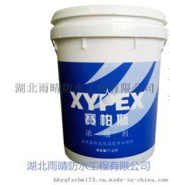 国内授权XYPEX赛柏斯浓缩剂正规代理品质保障