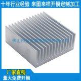 铝制散热片,铝合金散热片定做,散热片铝型材定制