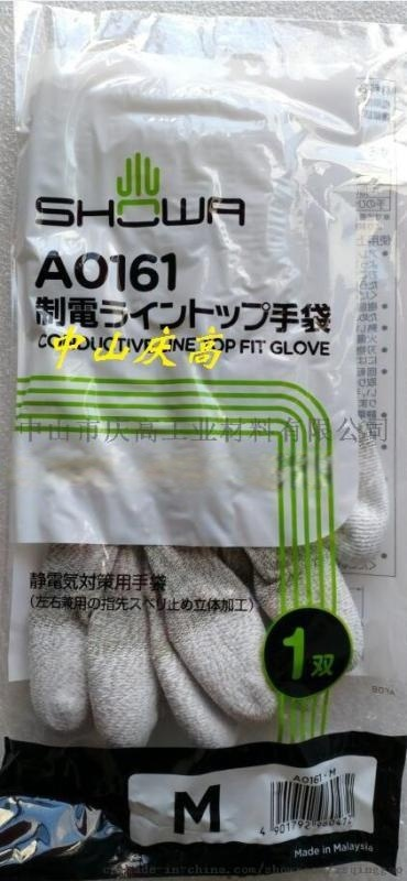 SHOWA A0161 防靜電塗指手套