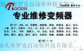 广州SEW变频器维修点