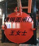 SYZ-DN600mm铸铁镶铜圆闸门污水处理