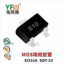 MOS管SI2310 SOT23场效应管印字S10 佑风微品牌