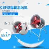 CBF防爆軸流風機防爆排風機