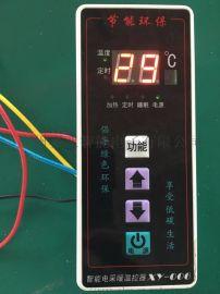 嵌入式温控器碳纤维碳晶暖气片控制器智能电暖数码管