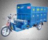 电动环卫车 环卫三轮车 可定制电动三轮车