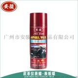 表板蠟儀表蠟汽車儀表盤光亮劑 皮革護理劑去污上光蠟