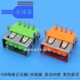 电脑USB接口 3.1USB母座 小米大电流USB