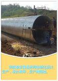 河北鋼波紋管 大口徑鋼波紋涵管 金屬鋼制波紋管