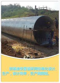 河北钢波纹管 大口径钢波纹涵管 金属钢制波纹管