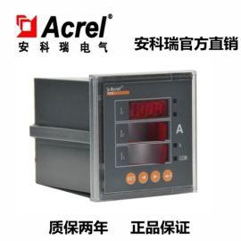 安科瑞PZ80-AI3/J三相电流表