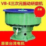 三次元台湾振动研磨机东莞精富厂家生产