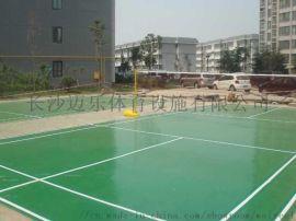 湖南硅pu羽毛球场施工硅pu球场施工塑胶球场施工