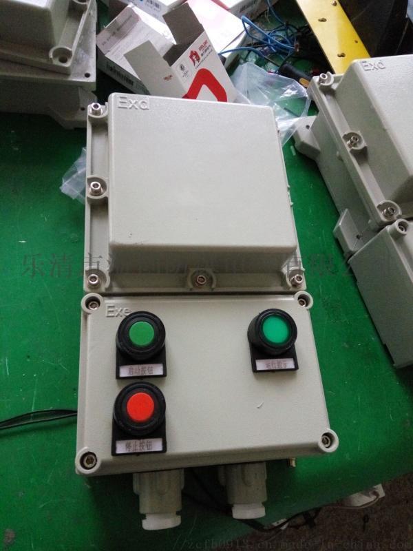 铸铝BQC-10A/380V防爆磁力启动器
