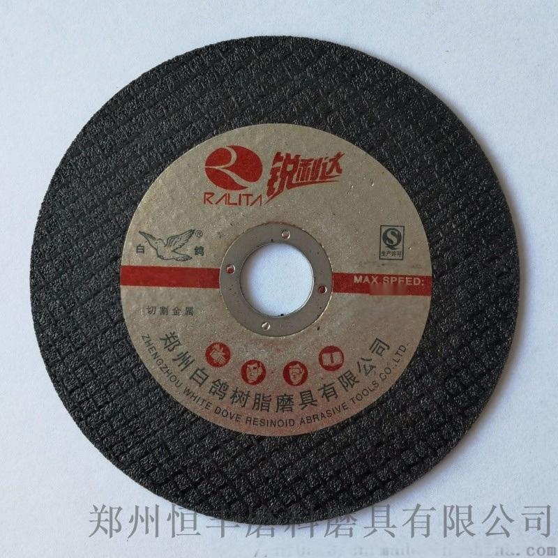 白鸽切割片105mm棕刚玉树脂超薄砂轮片