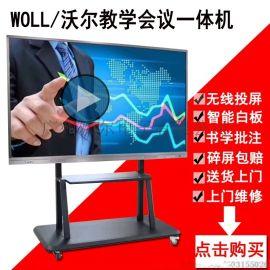 86寸触摸教学一体机 广州WOLL-860W教学一体机