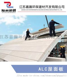 厂家供应ALC板 ALC楼板 轻质隔墙板
