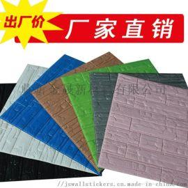 自粘3d立体文化石墙贴防潮防霉贴纸墙裙翻新防撞壁纸