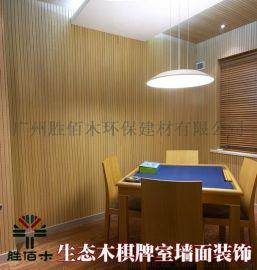 广州生态木159墙板